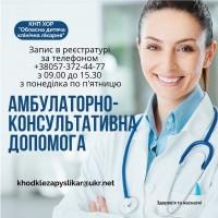 Амбулаторно-консультативна допомога в КНП ХОР «ОДКЛ»