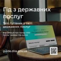 В Україні з'явився Гід з державних послуг