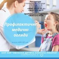 Профілактичні медичні огляди