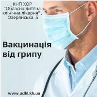 Щеплення дітей від грипу