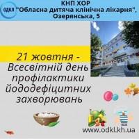 21 жовтня - Всесвітній день профілактики йододефіцитних захворювань