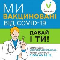 Ми вакциновані!