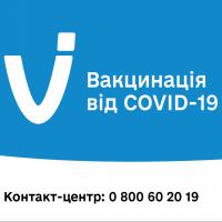 Достовірна інформація про вакцинацію проти COVID-19