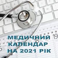 Медичний календар на 2021 рік