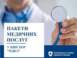 Укладені договори про медичне обслуговування населення за програмою медичних гарантій