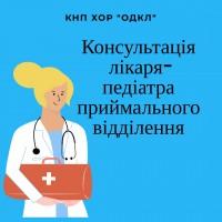 Консультація педіатра в приймальному відділенні КНП ХОР «ОДКЛ»