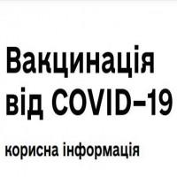 Вакцинація від COVID-19 корисна інформація